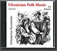 CD_6. Volodymyr Kurylenko. Ukrainian Folk Music on Bayan. Volume 1