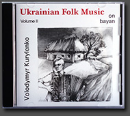CD 7. Volodymyr Kurylenko. Ukrainian Folk Music on Bayan. Volume 2